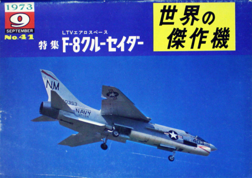 Famous Airplanes of the World Nr.41, 1973-9 (LTV F-8 Crusader)