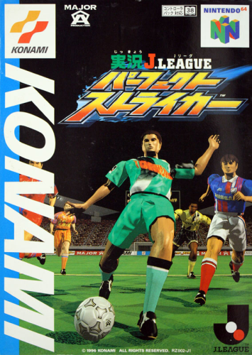 J. League Soccer - N64 - JAP
