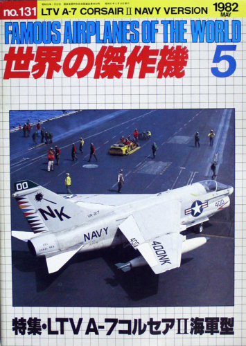 Famous Airplanes of the World Nr.131, 1982-5 (LTV A-7 Corsair II)