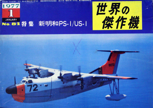 Famous Airplanes of the World Nr.81, 1977-1 (Shinmeiwa PS-1 / US-1)