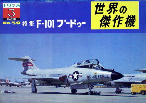 Famous Airplanes of the World Nr.59, 1975-3 (Douglas F-101 Voodoo)