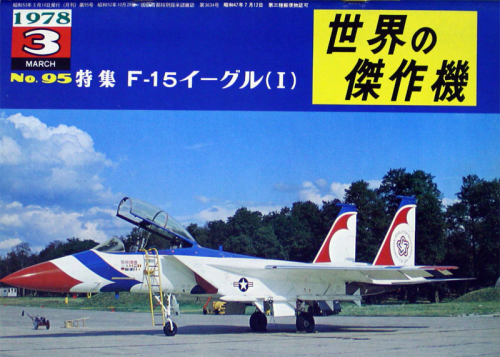 Famous Airplanes of the World Nr.95, 1978-3 (Douglas F-15 Eagle)