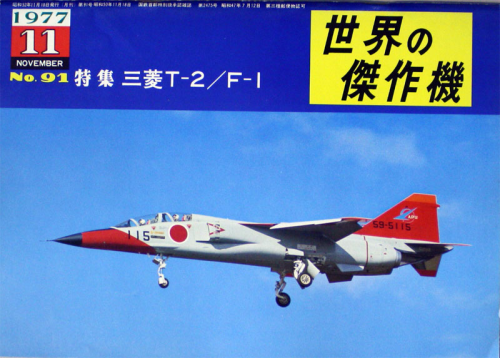 Famous Airplanes of the World Nr.91, 1977-11 (Mitsubishi T-2 / F-1)