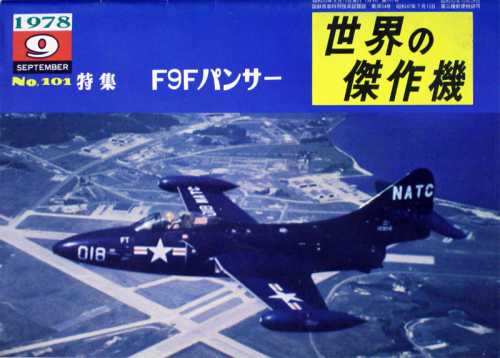 Famous Airplanes of the World Nr.101, 1978-9 (Grumman F9F Panther)