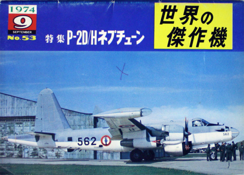 Famous Airplanes of the World Nr.53, 1974-9 (Lockheed P-2D / H Neptune)