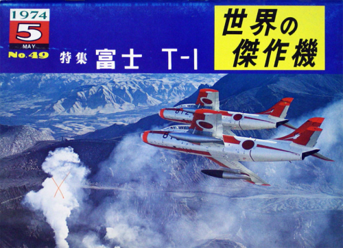 Famous Airplanes of the World Nr.49, 1974-5 (Fuji T-1 Jet Trainer)