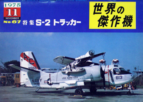 Famous Airplanes of the World Nr.67, 1975-11 (Grumman S-2 Tracker)
