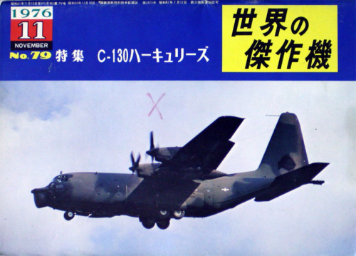 Famous Airplanes of the World Nr.79, 1976-11 (Lockheed C-130 Hercules)
