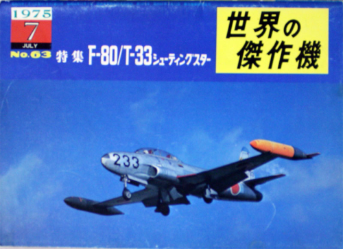 Famous Airplanes of the World Nr.63, 1975-7 (F-80 / T-33 Shootingstar)