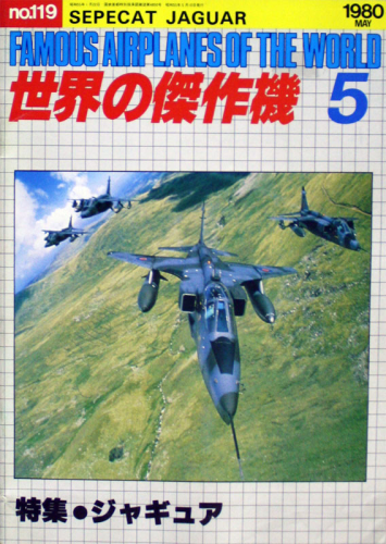 Famous Airplanes of the World Nr.119, 1980-5 (Sepecat Jaguar)