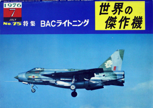 Famous Airplanes of the World Nr.75, 1976-7 (Bac Lightning)