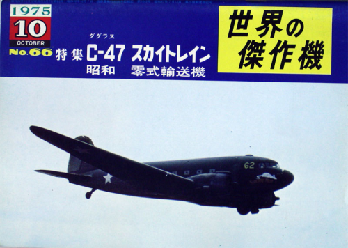 Famous Airplanes of the World Nr.66, 1975-10 (Douglas C-47 Skytrain)