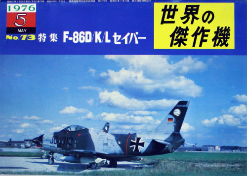 Famous Airplanes of the World Nr.73, 1976-5 (F-86D / K / L Sabre)