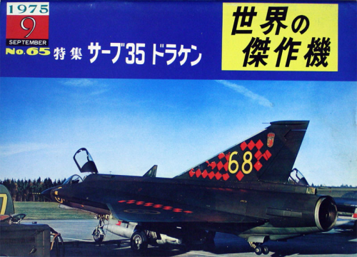 Famous Airplanes of the World Nr.65, 1975-9 (Saab-35 Draken)