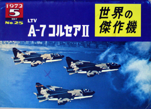Famous Airplanes of the World Nr.25, 1972-5 (LTV A-7 Corsair II)
