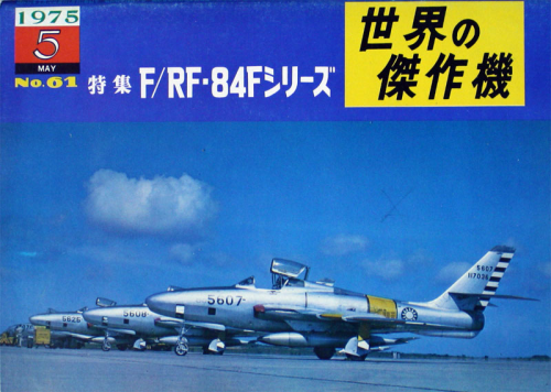 Famous Airplanes of the World Nr.61, 1975-5 (Republic F-84F / RF-84F)