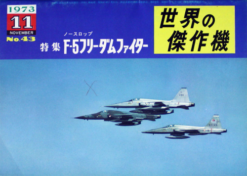 Famous Airplanes of the World Nr.43, 1973-11 (Northrop F-5 Freedom Fighter)